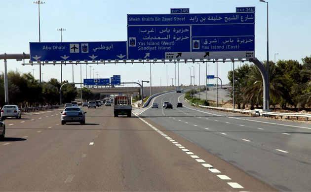 Абу Даби дороги для машин